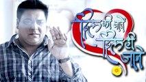 'Dil Ki Baatein Dil Hi Jaane' To Go OFF AIR?   Sony TV