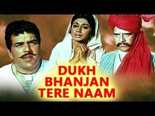 Dukh Bhanjan Tere Naam | Dharmendra, Dara Singh | Full Punjabi Movie | HD