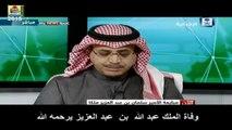 خبر وفاة الملك عبد الله بن عبد العزيز يرحمه الله -1/1