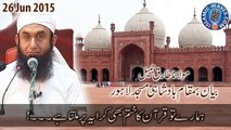 "Maulana Tariq Jameel ""Hamare To Quran Ka Khatam Bhi Kirae Per Milta He...!"" 26 Jun 2015 Badshahi Masjid Lahore"