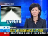 Chinese news report on UFO conference at The National Press Club on September 27, 2010