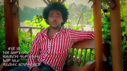 Nebiyu Solomon - Konjo Nesh - (Official Music Video) - New Ethiopian Music 2015