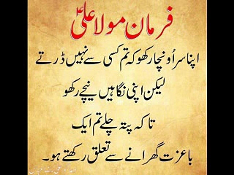 Hazrat Ali Quotes in Urdu About On Friendship In Urdu, Hazrat ali quotes  about love