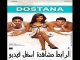 تحميل الفيلم الهندى الكوميدى Dostana 2008 مدبلج