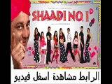 حصريا تحميل الفيلم الهندى الكوميدى Shaadi No 1 مدبلج