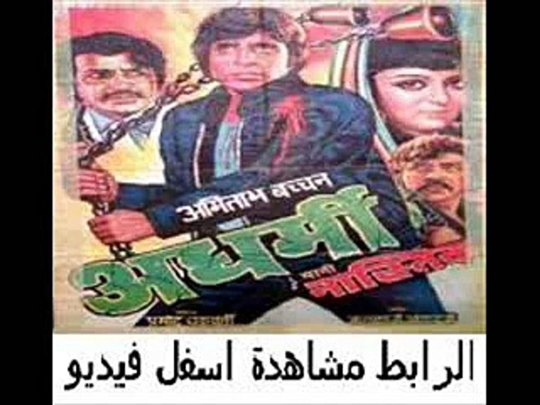 فيلم الأكشن الهندى النادر للنجم أميتاب باتشن الشاب الغاضب Nastik