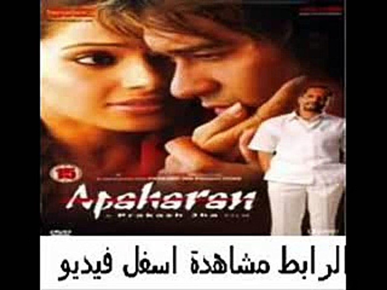 فيلم الأكشن الهندى للنجم اجاى ديفجان Apaharan 2005 مترجم