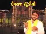 Vadvara Dev Ni Aarti - Top Gujarati Devotional