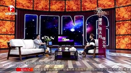 """20150628 非常静距离(最新)  暖男""""佟大白"""" 佟大为"""