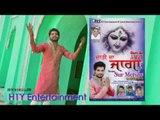 Daati Da Jaga | Official Promo | Full HD 1080p | Sur Mehar | Jai Maa Naina Devi | Vaishno Devi