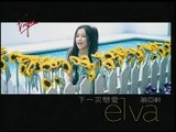 Elva - Next Time When I Fall In Love