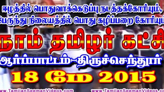 NTK 20150518 Demonstration at Tiruchendur demanding Eelam Referandum and Public Toilet | Tamilan Seeman Videos