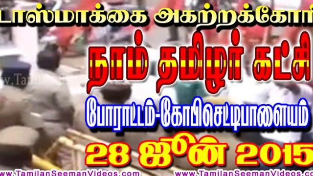 NTK 20150628 Protest against TASMAC at Gobichettipalayam | Tamilan Seeman Videos