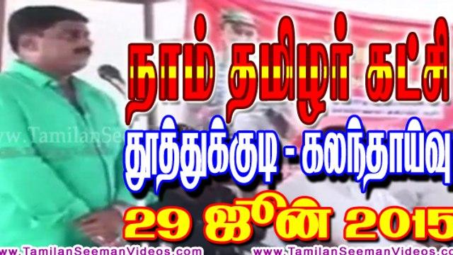 NTK 20150629 Thoothukudi Naam Tamilar met to discuss on 2016 election | Tamilan Seeman Videos
