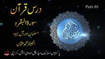 Dars e Quran - Surah Al Baqarah by Eng Muhammad Usman Part 01
