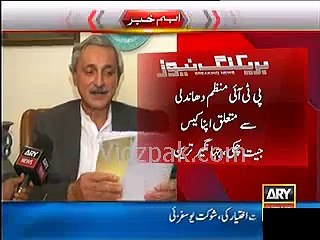 PTI has won its case of planned rigging today :- Jahangir Tareen