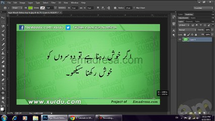 Photoshop Urdu Tutorials Quick Tip Insert images in Shape # 1