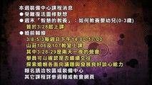 台北靈糧堂-靈糧消息-20150222