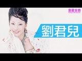 刘珺儿 Liu Jun Er - 请你放开我 Qing Ni Fang Kai Wo
