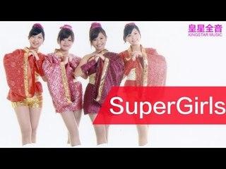 Super Girls - 年年喜洋洋