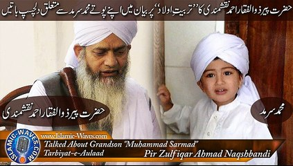Hazrat Peer Zulfiqar Ahmad Naqshbandi About His Grandson Muhammad Sarmad