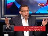 المشير السيسي   مرسى مين اللى يعمل مذبحة القلعة فى قادة الجيش !!    مرسى كان بيخاف من صوت الطائرات