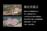 Shih-Chung Kang 康仕仲 - 小林村虛擬動畫影片 (沉睡的家園)