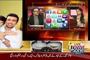 What Is The Future Of PPP ? Dr. Shahid Masood analysis
