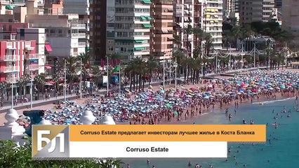 Corruso Estate предлагает инвесторам лучшее жилье в Коста Бланка