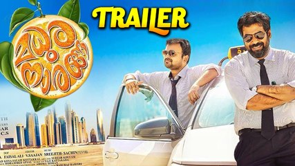 """Madhura Naranga"" Official Trailer 