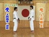 Kihon Ippon Kumite . Shotokan Karate-Do . JKA