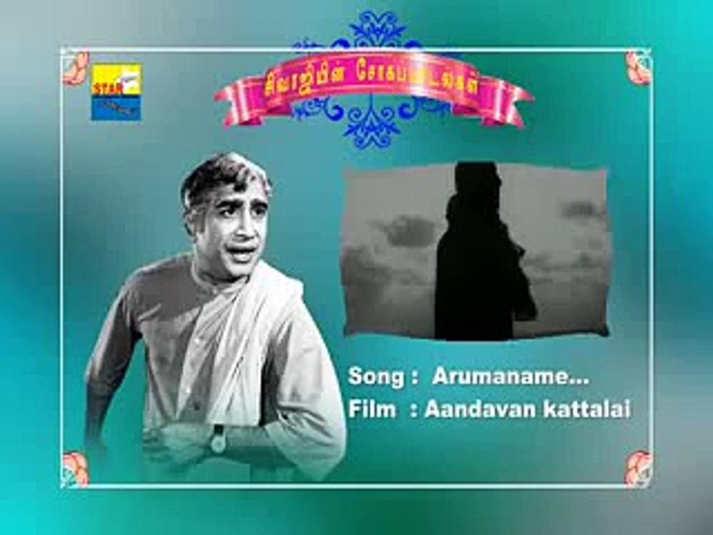 TAMIL SUPER HIT OLD TAMIL SONGS - SAD SONGS OF SHIVAJI GANESHAN 1