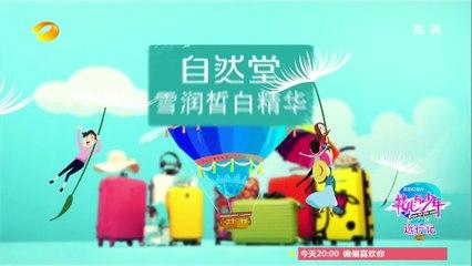 《花少远行记》花儿与少年第二季独家纪录片 20150704期 - 【湖南卫视官方版1080p】
