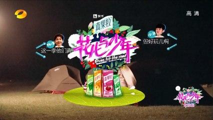 《花儿与少年》第二季 第11期 20150704 - 【湖南卫视官方版1080p】