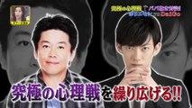堀江貴文 vs DaiGo(メンタリスト)ババ抜き対決!