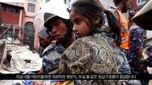 [유니세프 네팔 지진] 네팔 지진으로 피해를 입은 어린이들을 도와주세요.