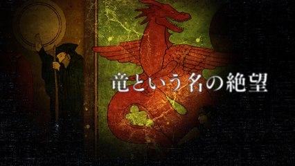 First Trailer de 7th Dragon III Code : VFD