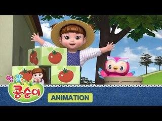 [New Animation] 엉뚱발랄 콩순이와 친구들 2기 4화 토마토가 좋아 편