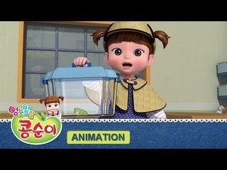[New Animation] 엉뚱발랄 콩순이와 친구들 2기 3화 명탐정 콩순이 편