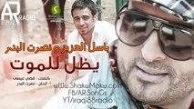 نصرت البدر و باسل العزيز يظل للموت