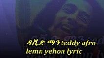 ethiopian new music 2015 teddy afro dj david man