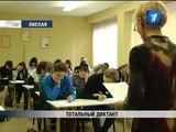 ПБК: «Тотальный диктант» по русскому языку