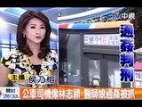 公車司機像林志穎 醫師娘通姦被抓