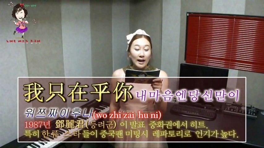 1강)아지재호니 가수 김호영의 노래로 배우는 중국어