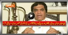 Hanif Abbasi telling 55 Billion metro project planning with leaked roofs and blocked drain - Shame on PMLN
