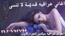 افضل اغاني عراقيه قـديمة لا تنسى احران ميكس الجزء الأول  DJ YHYH اجمل اغاني حزينة احزان ودموع وفراق