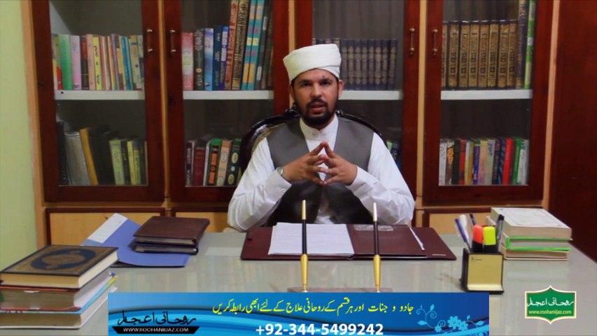 jadu ki dunya aur roohaniijaz bayan Part 2 by roohaniijaz spiritual healer-03445499242