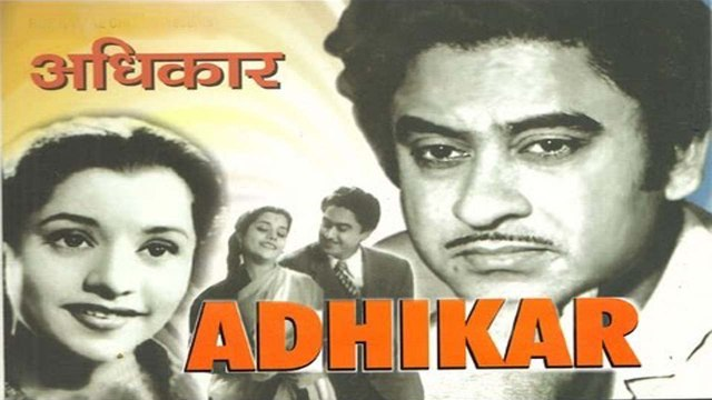 Adhikar - अधिकार    Famous Hindi Old Bollywood Movie    Kishore, Usha Kiran