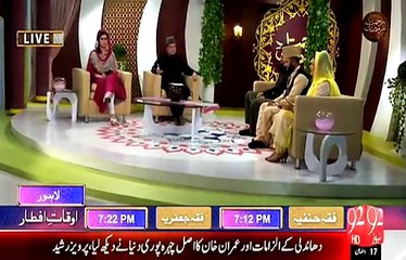 Rehmat e Ramazan - 17 Ramazan – Iftar – Naat – Marhaba Aj Cahlein Ge – 5-JUL-15 – 92 News HD