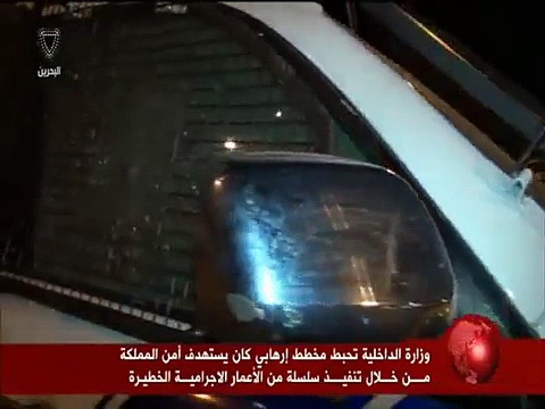البحرين: وزارة الداخلية تحبط مخطط إرهابي يستهدف أمن المملكة